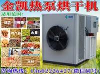 熱泵烘干機  水果烘干機
