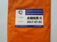 永固桔黄G有机颜料用于塑料着色颜料橙13