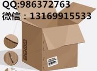 东莞长安纸箱厂,虎门纸箱厂,大岭山纸箱厂