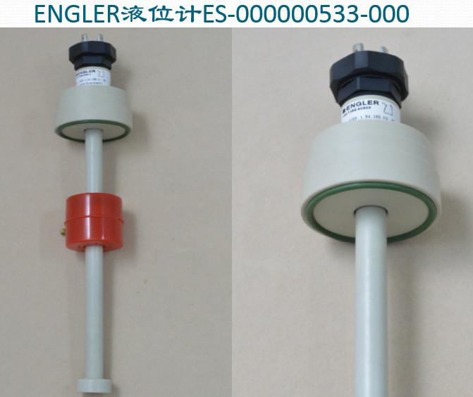 ENGLER浮球液位计【ENGLER液位计】