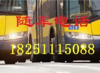 苏州到广州的直达汽车,客车18251115088