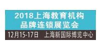 2018上海教育机构品牌连锁展览会