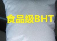 抗氧化剂BHT 二丁基羟基甲苯使用方法