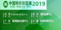 CCFA-2019中国特许加盟展广州站