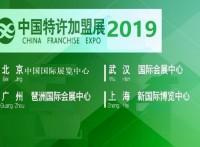 CCFA-2019中国特许加盟展武汉站
