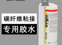 什么胶水粘碳纤维 ergo1510丙烯酸结构胶-碳纤维粘接