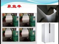 家电彩板使用在电冰箱面板