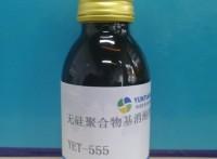 无硅破炮聚合物溶液YET-555