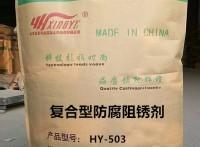 HY-503复合型防腐阻锈剂舟山厂家现货供应
