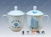 陶瓷会议杯厂 定做茶杯厂家