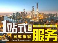 日式搬家公司 上海好管家一站式高端搬家搬场公司