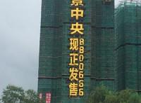 大楼楼宇发光字,大楼外墙广告字,楼盘地产广告字