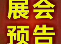 2019第五届广州国际幼教博览会