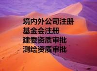 代理北京石家庄慈善基金会