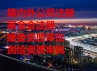 北京公司做工程测量需要测绘资质吗