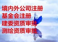 转让北京丙级测绘资质原件在手