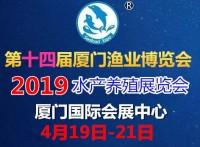 2019厦门水产养殖及设备展览会丨厦门渔业博览会