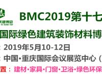 2019重庆第十七届建博会丨绿色建材展览会