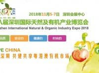 2018深圳绿色有机食品展览会丨餐饮食材展