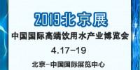 2019第12届北京高端饮用水展览会