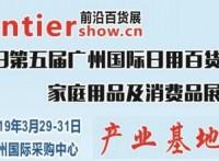 2019广州百货展丨消费品展览会