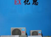 肇慶壁掛式防爆空調,江門防爆空調