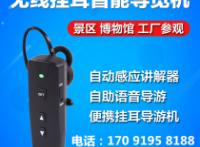 上海景區導覽器自助導游器廠家