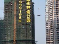高层建筑外墙挂网字,高楼宇外墙发光字,楼体排栅字