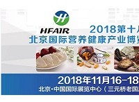 2018北京中药饮片展览会