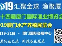 2019厦门淡水养殖设备展览会