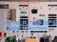 IP智能公共广播系统
