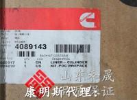 QSK60缸套4089143 康明斯矿山设备配件采购处