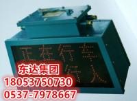 矿用弯道报警器报警器专业厂家KXB127声光报警器