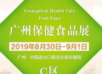 2019第10届中国广州健康保健产业博览会丨康博会