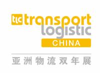 2020年亚洲物流双年展/第十七届中国国际物流节