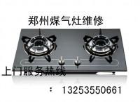 郑州万和燃气灶维修电话 售后服务/真贴心