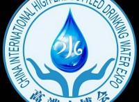 第12届中国国际高端饮用水产业暨富氢饮用水产业展览会