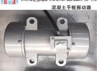 ZF18-50附着式振动器 ZW-2.5平板振动器