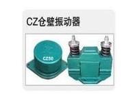 CZ250型电磁仓壁振动器厂家现货