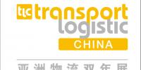 2019第十九届中国国际运输与物流博览会/亚洲物流双年展