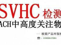 非金属塑料REACH191项SVHC报告