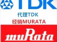 TDK代理商 深圳一级代理