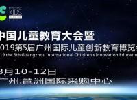2019第五届广州国际教育加盟展览会