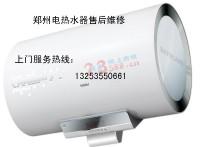 郑州海尔热水器维修电话厂家服务到家