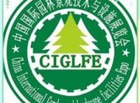 2019北京园林景观展览会(园林展)景观乐园