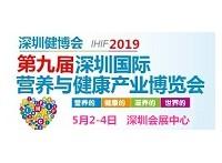 2019第9届深圳营养健康食品展览会