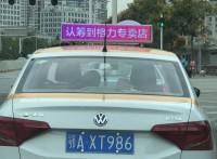 武漢出租車彩屏廣告運營商