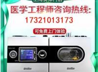 上海家用瑞思迈呼吸机租售免费专卖店