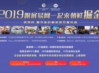 """2019年朝鲜平壤""""春季国际商品展览会""""第 16 届"""