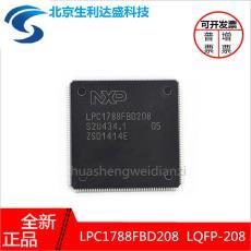 LPC1788FBD208 cortex-M3 32位单片机嵌入式微控制器ARM